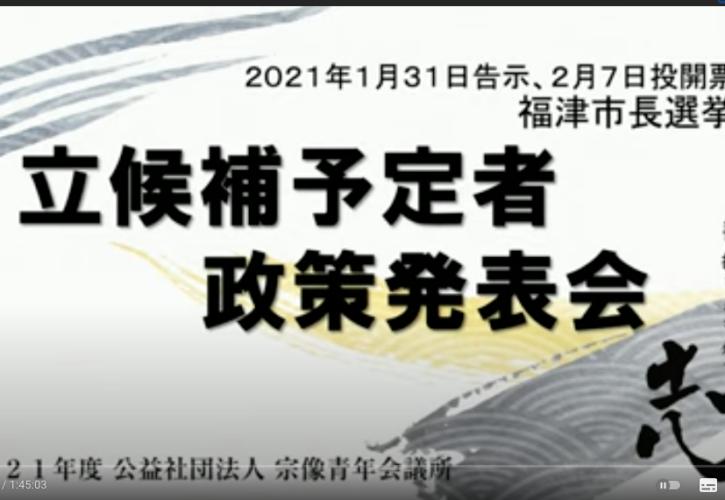 選挙 福津 市長
